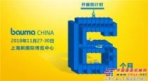 bauma CHINA 2018展馆分布图重磅发布,6个月后尽显繁华