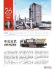 """""""全球工程机械制造商100强之Plus50"""" 排行榜发布,中交西筑排名第26位"""