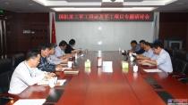 集团公司召开军工四证及军工项目专题研讨会