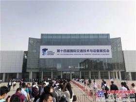 詹阳动力携两款设备亮相第十四届国际交通技术与设备展览会