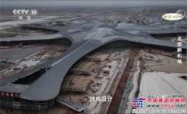 """超级施工!中联重科助建""""新世界七大奇迹""""榜首北京新机场"""