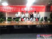 志同而谋,道合共进 ——南方路机与东方雨虹签订战略合作协议