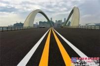 革新的力量——戴纳派克力助世界首条石墨烯改性路面大桥建成通车