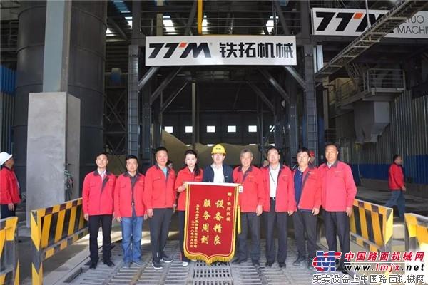 铁拓机械新疆乌鲁木齐环保沥青厂拌热再生设备交付剪彩仪式