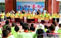 山推与圣爱小学举办校企联谊活动,勇担责任,造福一方