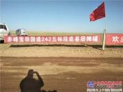 内蒙古赤峰市国道242线使用中大抗离析摊铺压实设备水稳整体成型施工