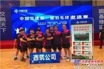 西筑公司代表队,中国交建首届羽毛球邀请赛团体赛亚军!