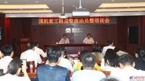 国机重工集团公司召开精益管理动员会暨视频培训会