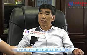 中国路面机械网专访辽原筑机董事长魏金耀