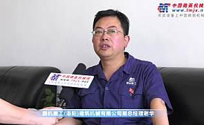 中国路面机械网专访国机洛建副总经理谢华