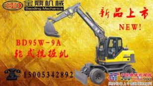 宝鼎新款轮式挖掘机BD95W-9A上市啦!