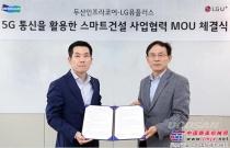"""斗山:Doosan Infracore与LGU+签订5G""""智能施工事业合作备忘录"""""""