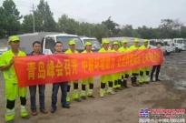 中联:青岛峰会城市保洁 有你我放心
