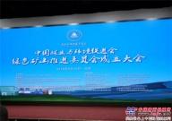 红星机器:2018中国绿色矿山建设高峰论坛:加快实施绿色开采模式
