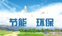 节能环保·保卫蓝天——中交西筑在行动