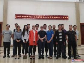 中国西林南博会和西南线上培训会同步举行