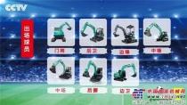 征战世界杯,一起来为石川岛队打CALL吧!