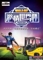 世界杯最强辅助来啦,中国西林带你起飞!