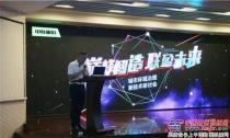 中联环境新产品新技术推介会徐州站成功举办