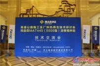 玛连尼:高速公路施工及厂拌热再生技术应用!这场研讨会不一般!