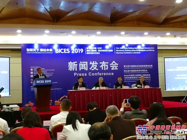 "BICES2019--第十五届""北京国际工程机械展""新闻发布会在京举行"