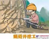 徐工隧道成套装备巡礼之三臂凿岩台车