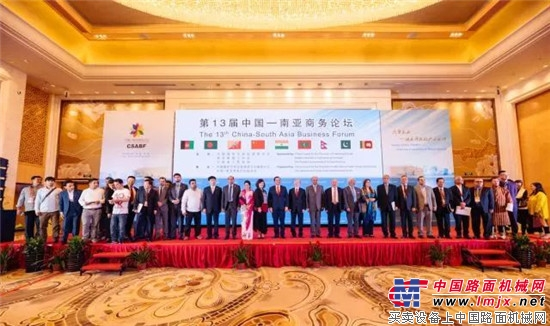 第13届中国-南亚商务论坛举行,三一海外经验受认可 三一:连