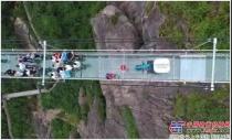 山河智能:十万人围观!这台挖掘机开上了高空玻璃桥