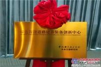 """中交西筑""""绿色智能道路建养装备创新中心""""授牌仪式在京举行"""