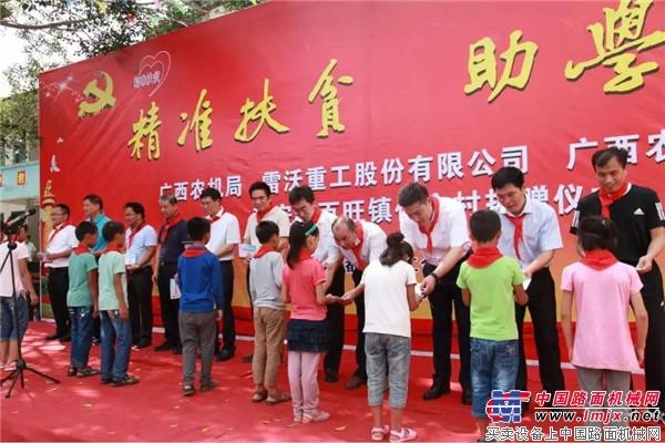 雷沃公益再行动 走进广西开展关爱留守贫困儿童活动