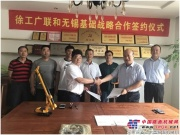 加码工程施工领域,徐工广联租赁与无锡基础战略结盟