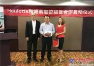 欧历胜:Haulotte携手新融资伙伴开启服务中国客户的新篇章!