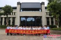 浙江鼎力党员参观浙江革命烈士纪念馆