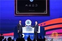 比亚迪总裁王传福当选西商总会首任会长