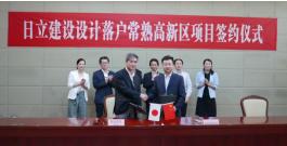 日立建设设计咨询(上海)有限公司和常熟国家高新技术产业开发区招商局 签订建筑咨询业务备忘录