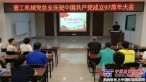 晋工机械党总支开展庆祝中国共产党成立97周年系列活动