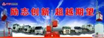 方圆集团专用车辆设备厂热情服务用户