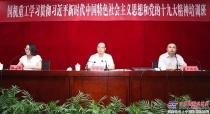 国机重工举办学习贯彻习近平新时代中国特色社会主义思想和党的十九大精神培训班