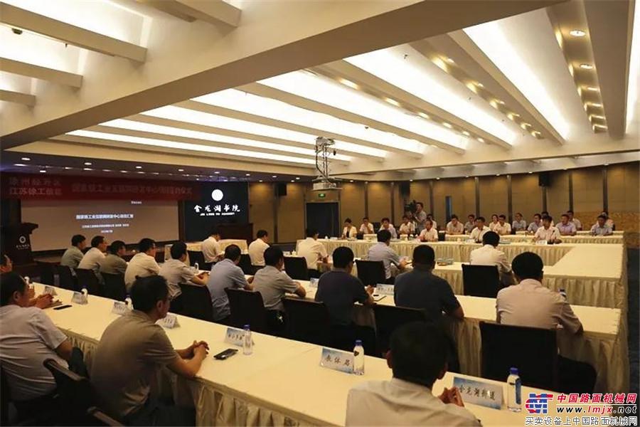 徐工国家级工业互联网研发中心项目签约徐州经开区