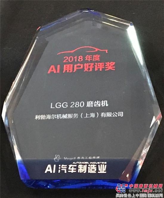"""利勃海尔齿轮机床LGG 280获得""""2018年底AI用户好评奖"""""""