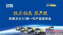 建设美丽中国 让环境更美好|徐工环境卫士X1新一代产品发布