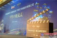 《中国品牌故事》柳工品牌纪录片签约开机仪式在北京举行