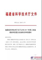 彰显技术实力 闽工获福建省科技型企业美誉!