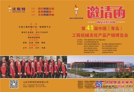 2018年中国(青岛) 第41届工程机械名优产品博览会