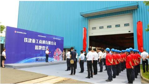 江苏南通铁建重工华东地下装备制造基地揭牌