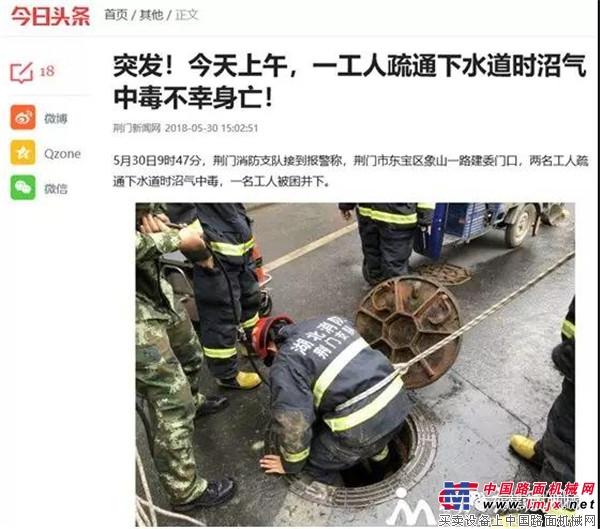 西安四名市政人员井下作业遇险,地下管网施工事故多发,该如何避