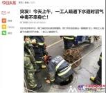 西安四名市政人员井下作业遇险,地下管网施工事故多发,该如何避免!