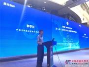 中联重科助力第八届工程物资(材料)设备采购管理论坛