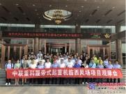 中联重科:订单近1亿元 ZCC8800W专场推介会在河北邢台圆满落幕