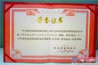 西筑公司QC小组荣获西安市质量协会奖项